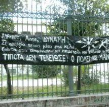 Uroborus: Πανο αλληλεγγυης στους απεργους πείνας Alfredo και Anna.