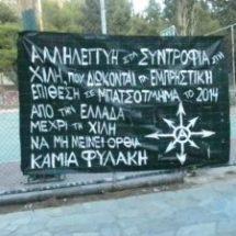 Uroborus: Πανό αλληλεγγυης προς τα συντροφια στη Χιλη, που διωκονται για την υποθεση PDI (16-21 Οκτωβρη)