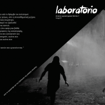 laboratorio #1 ατακτο εργαστηριακο δελτιο